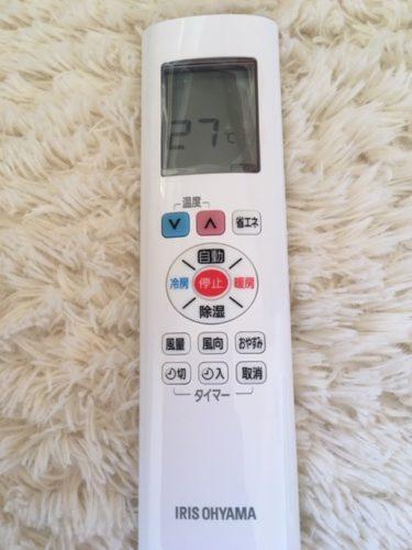 アイリスオーヤマのエアコンのリモコン
