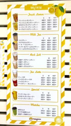Happy Lemon メニュー