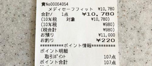 血糖値測定器の値段